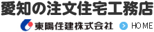 愛知の注文住宅工務店
