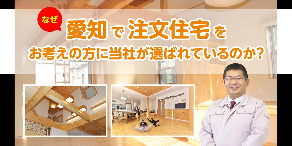 なぜ愛知・岐阜で新築一戸建てをお考えの方に当社があらバレているのか?