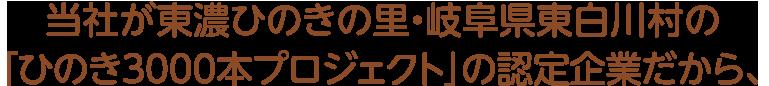 当社が東濃ヒノキの里・岐阜県東白川村の「ひのき3000本プロジェクト」の認定企業だから、