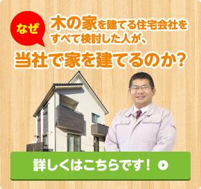 なぜ、木の家を建てる住宅会社をすべて検討した人が、当社で家を建てるのか?