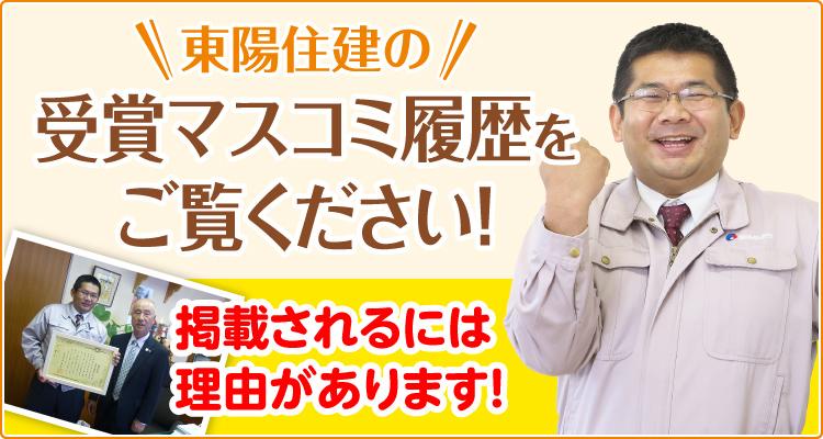 受賞マスコミ履歴