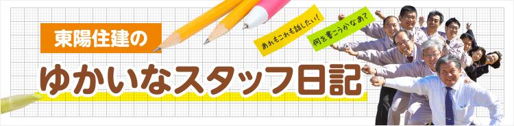 11月7日~10日 メッセ名古屋 出展します!