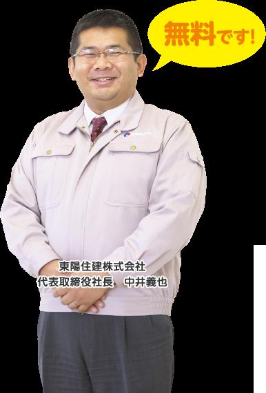 東陽住建株式会社 代表取締役社長 中井義也
