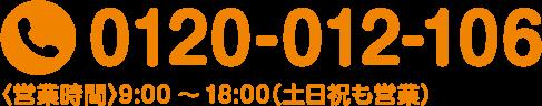 電話番号 0120-012-106(営業時間 9:00〜18:00 定休日 水曜日)