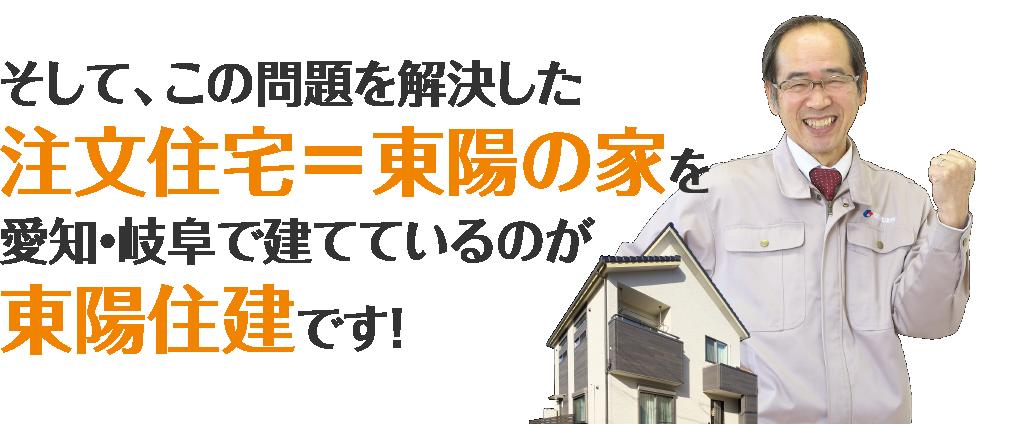 そして、この問題を解決した注文住宅=東陽の家を愛知・岐阜で建てているのが東陽住建です!
