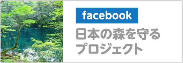 facebook日本の森を守るプロジェクト