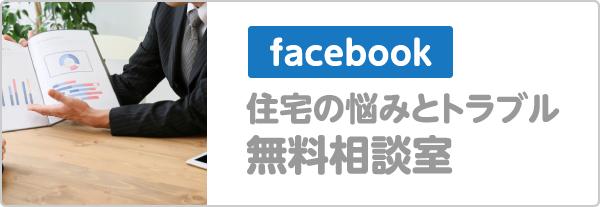 facebook住宅の悩みとトラブル無料相談室