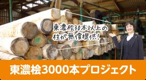 東濃桧3000本プロジェクト
