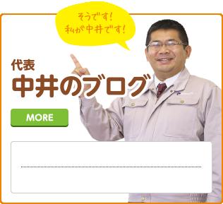 中井義也のお仕事日記